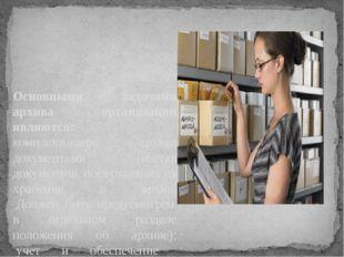Основными задачами архива организации являются: комплектование архива докуме