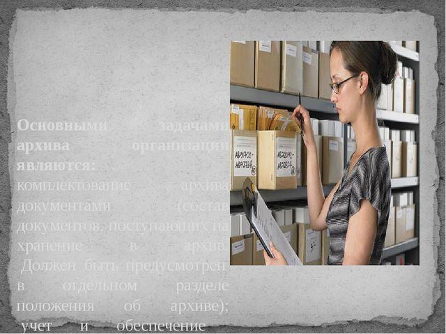 Основными задачами архива организации являются: комплектование архива докуме...