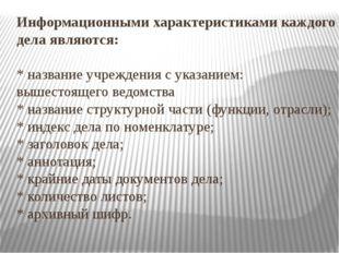 Информационными характеристиками каждого дела являются: * название учреждения