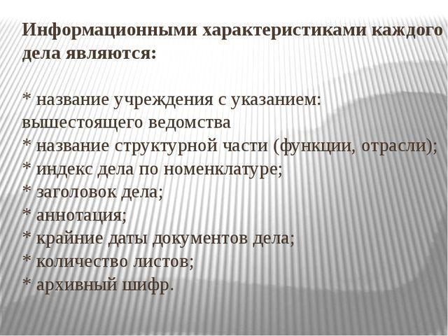 Информационными характеристиками каждого дела являются: * название учреждения...
