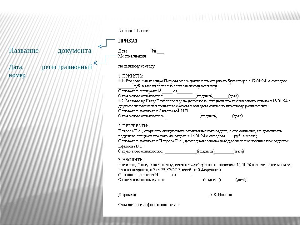 Название документа. Дата, регистрационный номер.