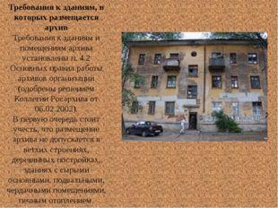 Требования к зданиям, в которых размещается архив Требования к зданиям и поме