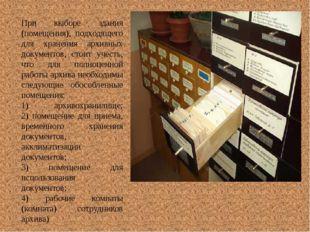 При выборе здания (помещения), подходящего для хранения архивных документов,