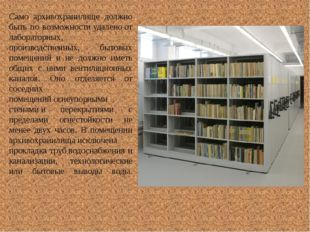 Само архивохранилище должно быть по возможностиудаленоот лабораторных, прои
