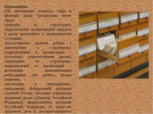Праваархива Для выполнения основных задач и функций архив организации имеет п