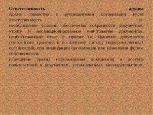 Ответственность архива Архив совместно с руководителем организации несет отве