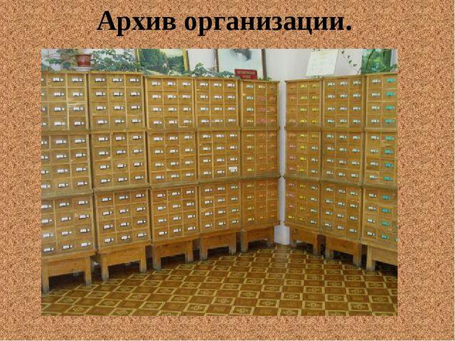 Архив организации.