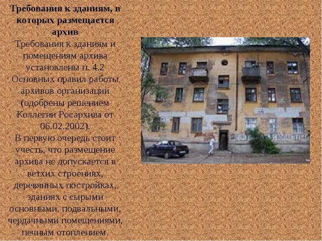Требования к зданиям, в которых размещается архив Требования к зданиям и поме...