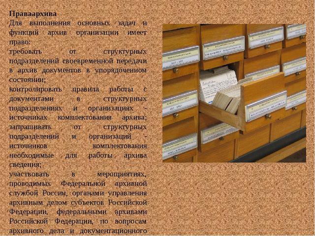 Праваархива Для выполнения основных задач и функций архив организации имеет п...