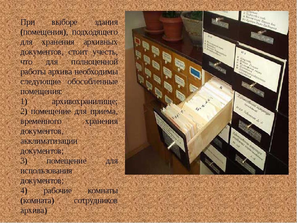 При выборе здания (помещения), подходящего для хранения архивных документов,...