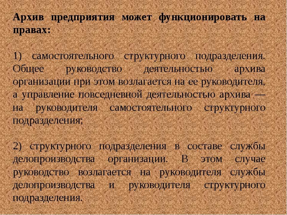 Архив предприятия может функционировать на правах: 1) самостоятельного структ...