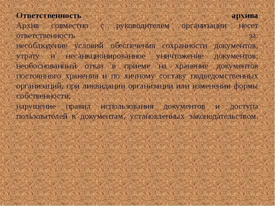 Ответственность архива Архив совместно с руководителем организации несет отве...