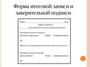 Форма итоговой записи и заверительной подписи