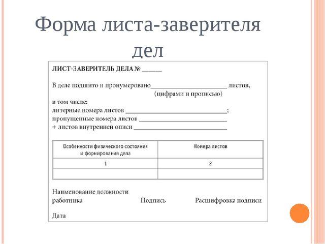 Форма листа-заверителя дел
