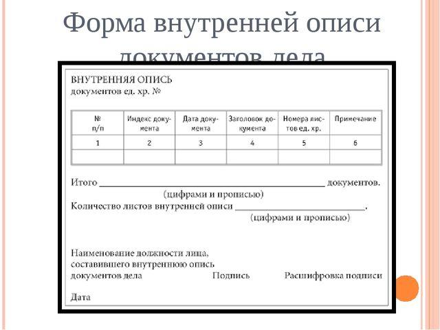 Форма внутренней описи документов дела
