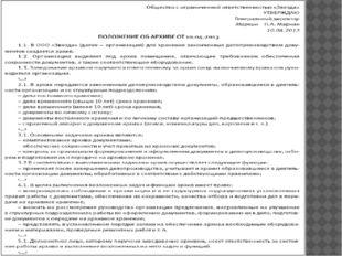 Общие Положение об архиве организации.