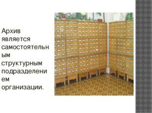 Архив является самостоятельным структурным подразделением организации.
