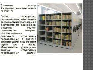 Основные задачи Основными задачами архива являются: Прием, регистрация, систе