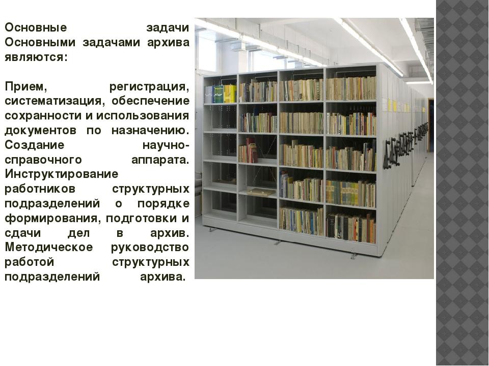 Основные задачи Основными задачами архива являются: Прием, регистрация, систе...