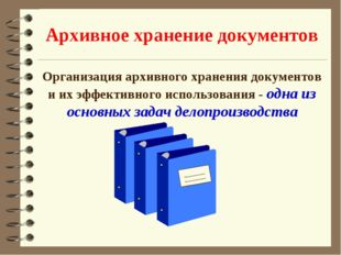 Архивное хранение документов Организация архивного хранения документов и их э