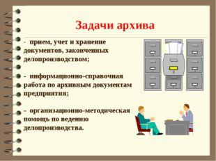 Задачи архива - прием, учет и хранение документов, законченных делопроизводст