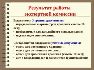 Результат работы экспертной комиссии Выделяются 3 группы документов: передава