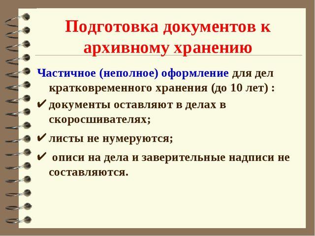 Подготовка документов к архивному хранению Частичное (неполное) оформление дл...