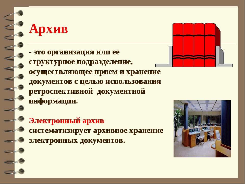 Архив - это организация или ее структурное подразделение, осуществляющее прие...