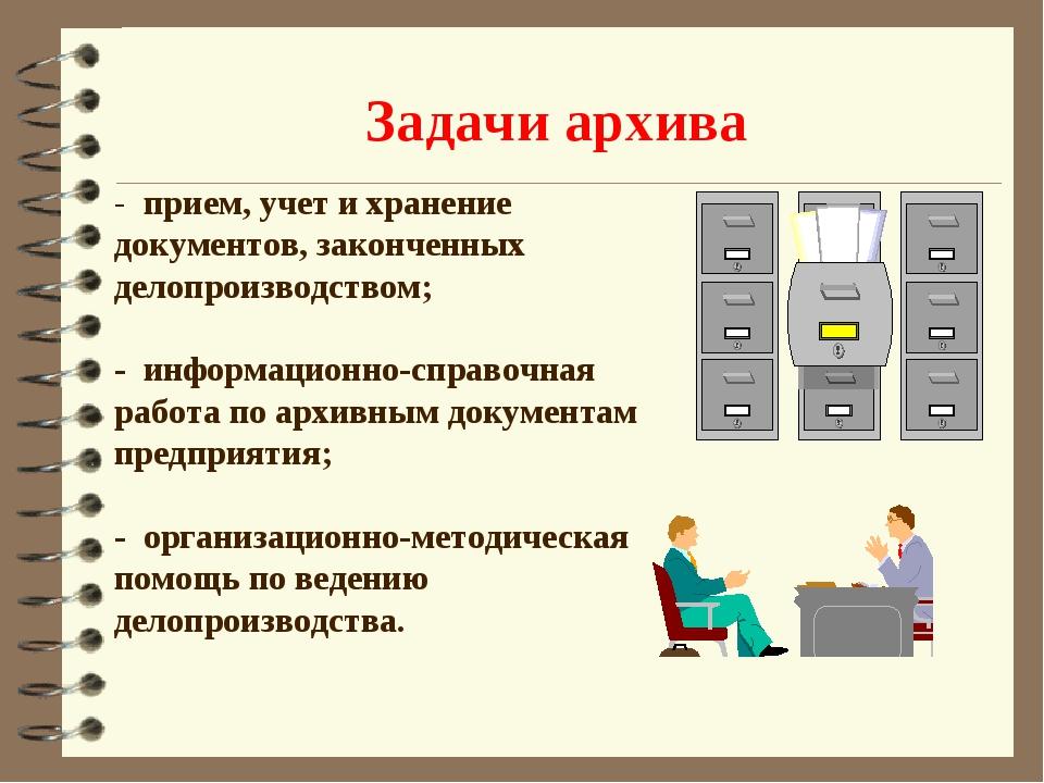 Задачи архива - прием, учет и хранение документов, законченных делопроизводст...