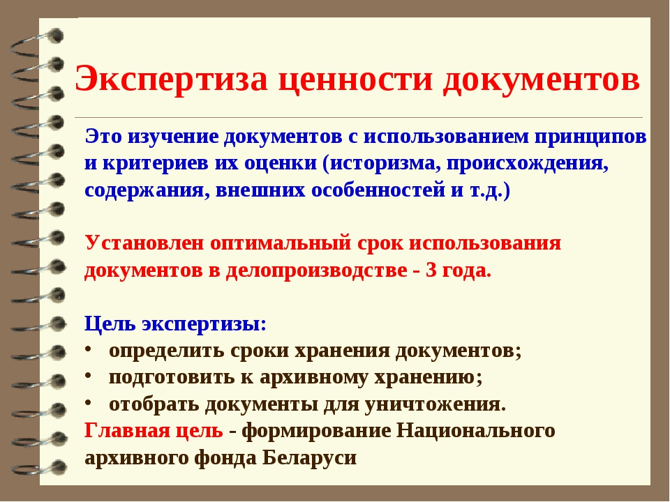 Экспертиза ценности документов Это изучение документов с использованием принц...