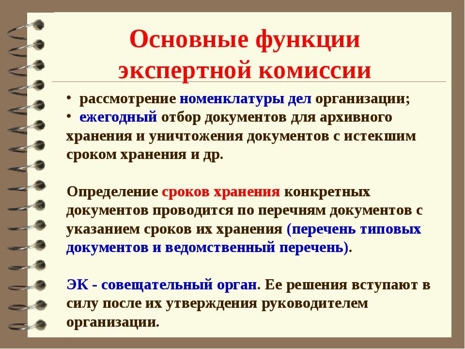 Основные функции экспертной комиссии рассмотрение номенклатуры дел организаци...