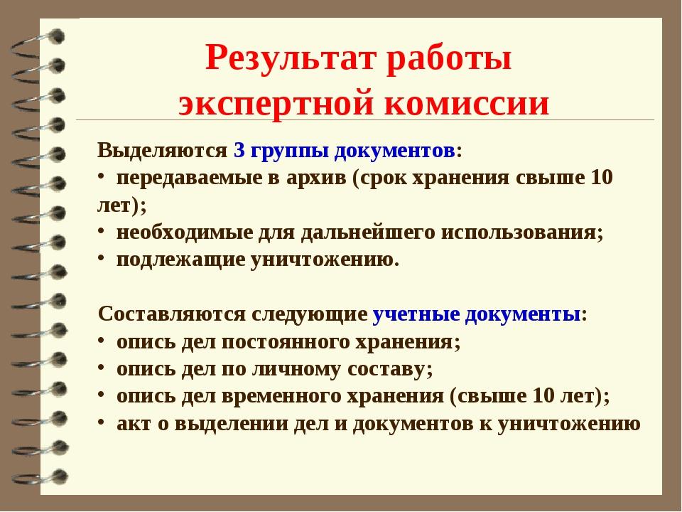 Результат работы экспертной комиссии Выделяются 3 группы документов: передава...