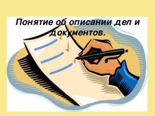 Понятие об описании дел и документов.