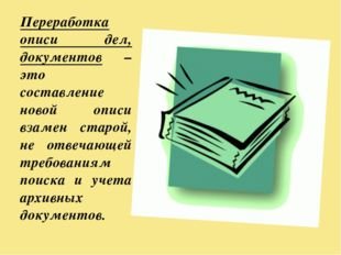Переработка описи дел, документов – это составление новой �