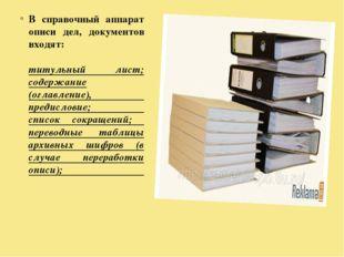 В справочный аппарат описи дел, документов входят: титульный лист; содержание