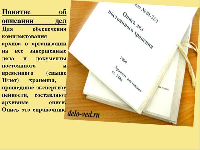 Понятие об описании дел Для обеспечения комплектования архива в организации н...