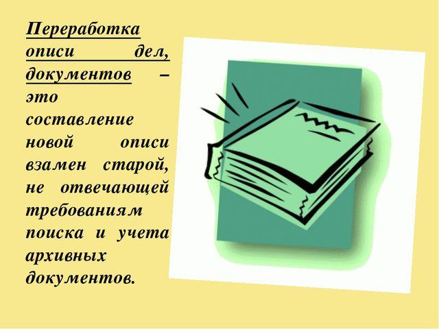 Переработка описи дел, документов – это составление новой описи взамен старой...