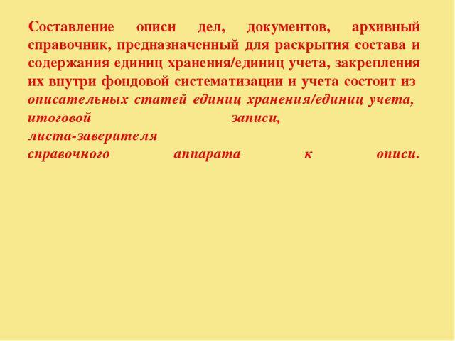 Составление описи дел, документов, архивный справочник, предназначенный для р...