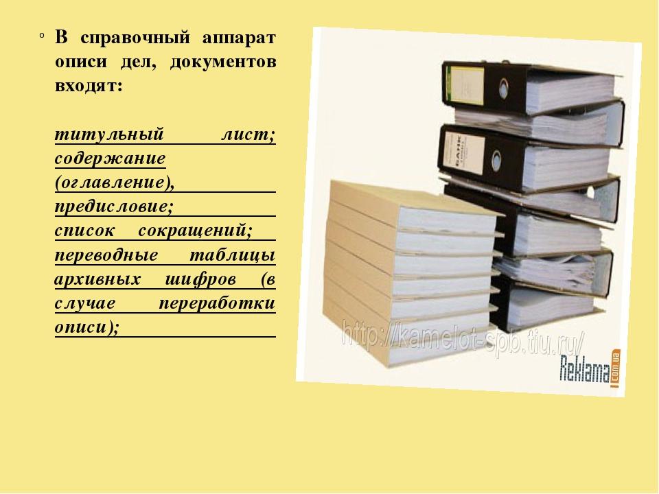 В справочный аппарат описи дел, документов входят: титульный лист; содержание...