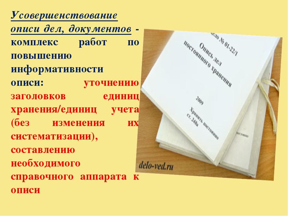 Усовершенствование описи дел, документов - комплекс работ по повышению информ...