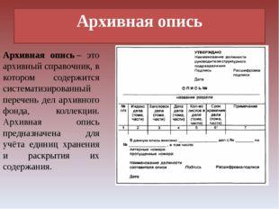 Архивная опись Архивная опись– это архивный справочник, в котором содержится