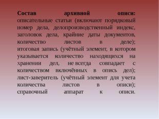 Состав архивной описи: описательные статьи (включают порядковый номер дела, д