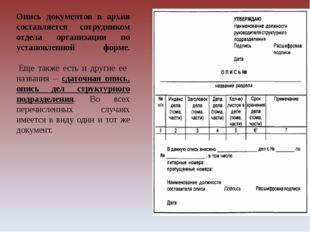 Опись документов в архив составляется сотрудником отдела организации по устан