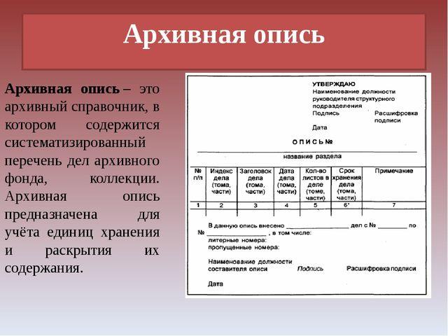 Архивная опись Архивная опись– это архивный справочник, в котором содержится...
