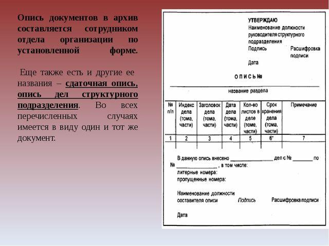Опись документов в архив составляется сотрудником отдела организации по устан...