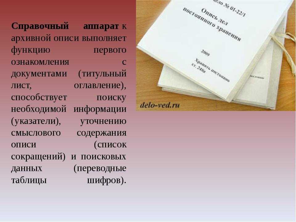 Справочный аппаратк архивной описи выполняет функцию первого ознакомления с...