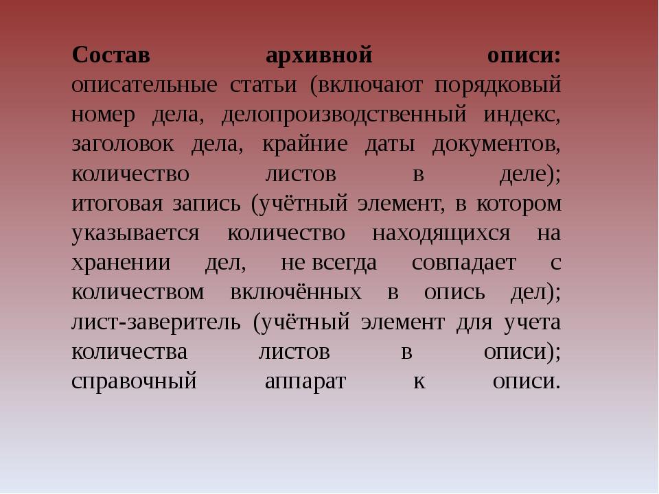 Состав архивной описи: описательные статьи (включают порядковый номер дела, д...