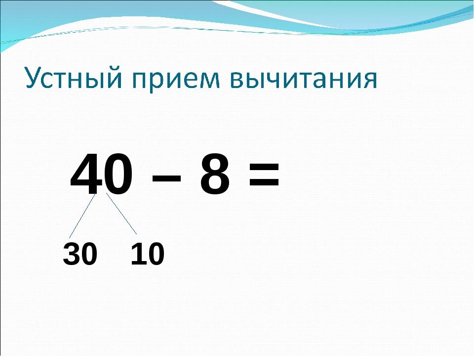 40 – 8 = 30 10