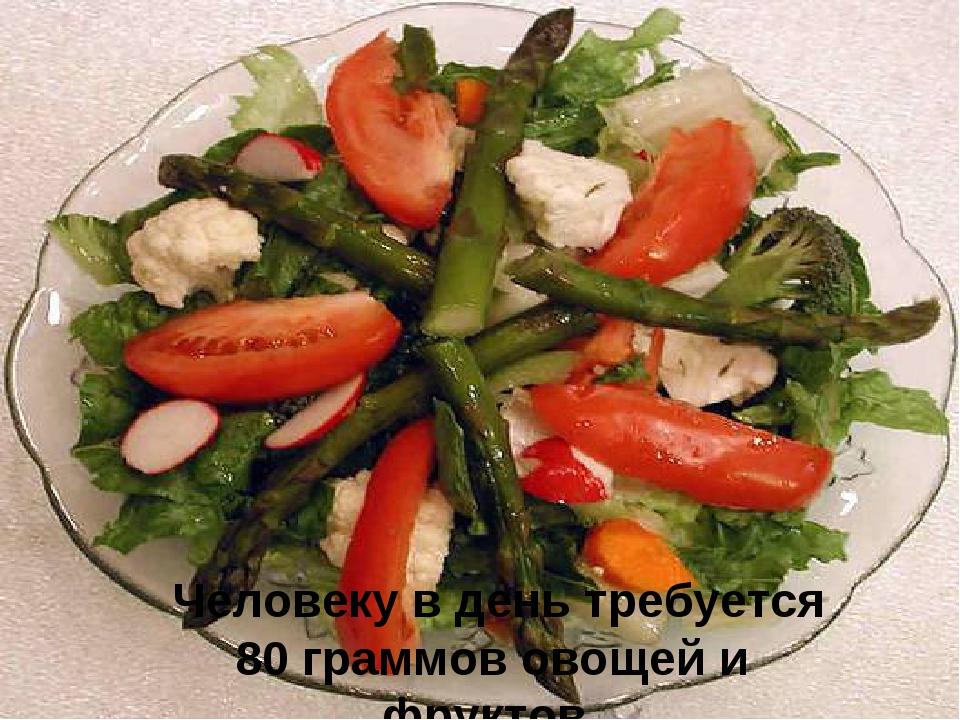 Человеку в день требуется 80 граммов овощей и фруктов