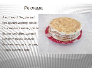 Реклама А вот торт! Он для вас! Его делал мастер-класс! Он старался лишь для